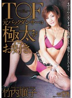 JUKD-712 T ○ F former Bach dancer likes very thick Gao. Takeuchi Junko