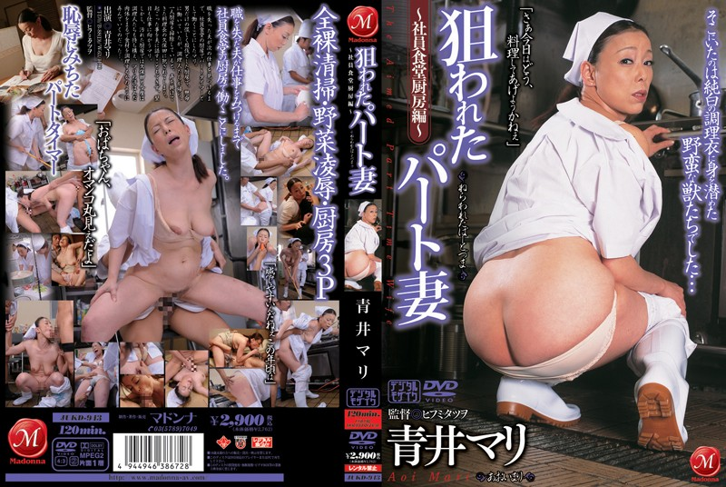JUKD-943 Part-time job wife - company cafeteria Chuubou - Aoi Mari aimed at - Threesome / Foursome, Mature Woman, Married Woman, Mari Aoi, Featured Actress