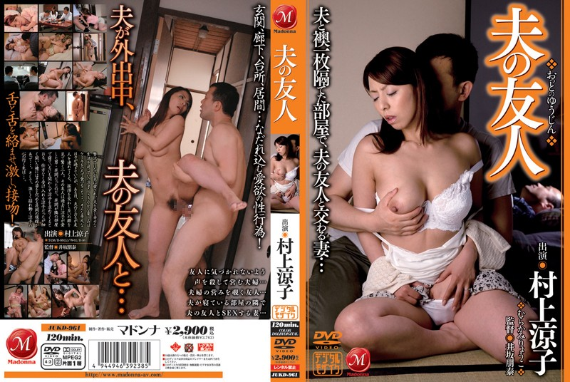 JUKD-961 Friend Ryouko of the husband - Ryoko Murakami, Mature Woman, Married Woman, Featured Actress, Digital Mosaic