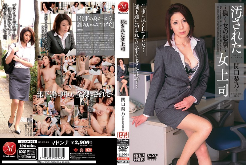 JUKD-964 The woman boss Sekiguchi Rino which was polluted - Threesome / Foursome, Rino Sekiguchi, Mature Woman, Featured Actress