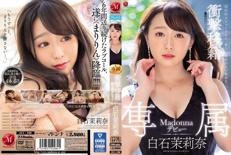 JUL-166 完美童颜巨乳人妻白石茉莉奈冲击移籍来到了自己最喜欢的片商