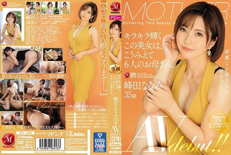 JUL-328 キラキラ輝くこの美女は、こうみえて6人のお母さん。 峰田ななみ 35歳 AV debut!!