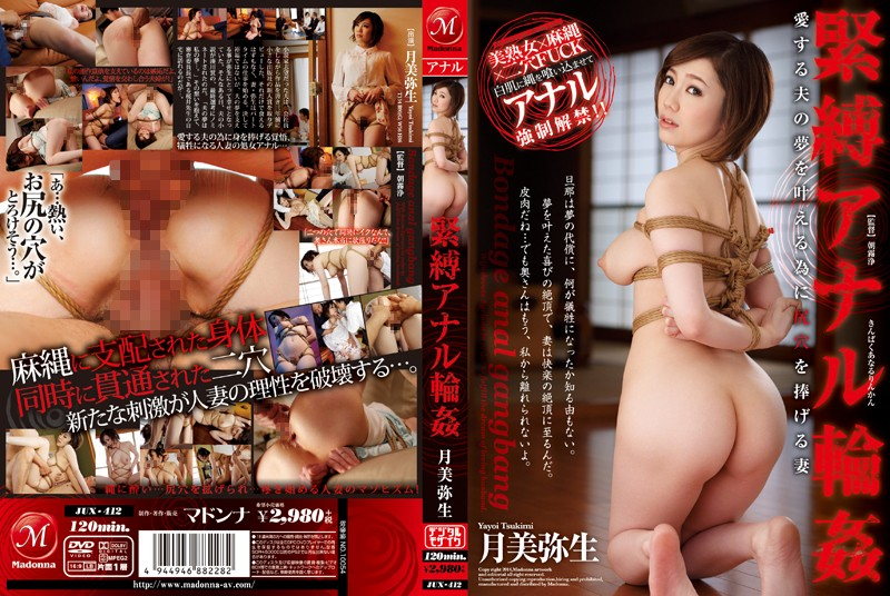 JUX-412 S&M Anal Gang Bang: A Wife Opens Her Asshole To Make Her Husband's Dream Come True Yayoi Tsukimi - Yayoi Tsukimi, Mature Woman, Big Tits, Anal Play