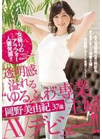 JUY-149 女盛りのアラフォー人妻発掘!!透明感溢れる'ゆるふわ'専業主婦 岡野美由紀 37歳 AVデビュー!!