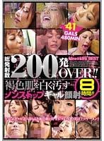 KIBD-217 kira☆kira BEST 総発射数200発OVER!! 褐色肌を白く汚すノンストップギャル顔射8時