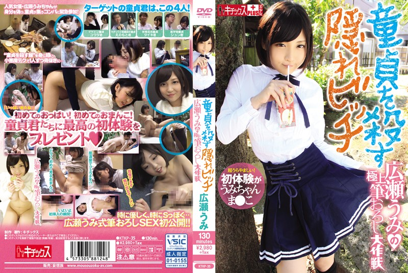 KTKP-35 Sneaky Bitch Umi Hirose's A Cherry Boy Killer - Watch Her Best Cherry Popping Epic Battle - Umi Hirose