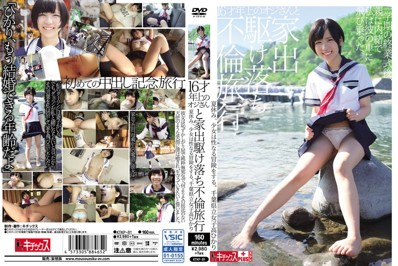 KTKP-81 An Immoral Vacation With A Man 16 Years My Senior Chiba Schoolgirl Hikari Inamura - Youthful, Schoolgirl, Hikari Inamura, Creampie