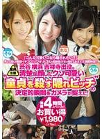KTKY-002 【童貞注意】渋谷横浜吉祥寺 出没。清楚な顔したクソ可愛い'童貞を殺す隠れビッチ'の決定的瞬間をカメラが