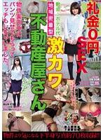 KUNK-048 礼金0円SEX 激カワ地域密着型不動産屋さん 物件案内中にパンツ見せてもらってエッチもしちゃいました。