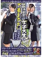 KUNK-059 就職活動中の女子大生の下着まる出し採用資料ビデオ♪リクルートスーツの中はつっこみどころ満載!!パンツを