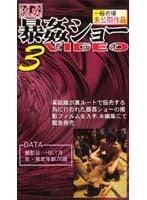 LPS-003 流出暴姦ショー(3)
