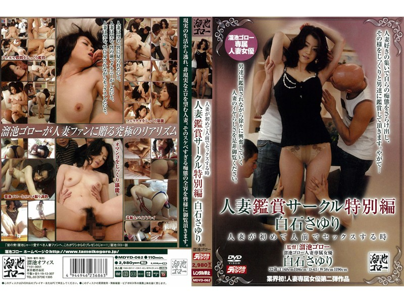 MDYD-062 Married Woman viewing circle *betsuhenhakuishi Sayuri - Threesome / Foursome, Shiraishi Sayuri, POV, Married Woman, Featured Actress
