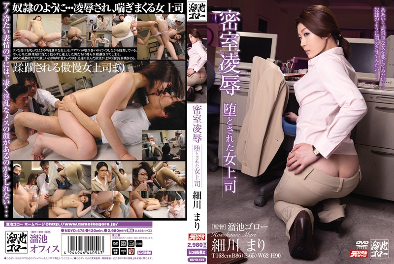 MDYD-475 Secret room Torture & Rape falls; tosareta woman boss Hosokawa Mari - Mature Woman, Mari Hosokawa, Humiliation