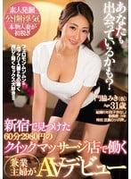 MEYD-232 あなたも出会っているかも?新宿で見つけた60分2980円のクイックマッサージ店で働く兼業主婦がAVデビ