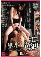 MGMP-019 聖水シャワー男犯!10人の美痴女