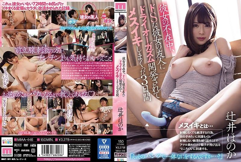 MIAA-446 女友不在時 被她那抖S的友人開發調教的三天 (辻井穗香 / 辻井ほのか) 1080p / 6.91GB