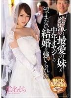 MIAE-056 おれの最愛の妹が中年オヤジとの望まない結婚を強いられた 椎名そら