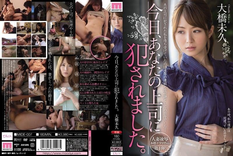 MIDE-007 美女人妻大橋未久被老公的上司強姦而成為性奴 ( 大橋未久 / おおはしみく / Miku Ohashi ) (1080p / 8.17 GB)