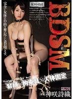 MIDE-433 BDSM 緊縛×拘束具×人体固定 神咲詩織