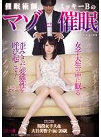 MISM-038 催眠術師ミッキーBのマゾ催眠 被験者現役女子大生 大谷美智子(仮) 20歳