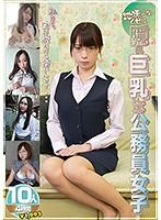 MMB-118 地味~なくせに隠れ巨乳な公務員女子10人