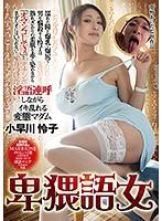 MMYM-006 卑猥語女 小早川怜子