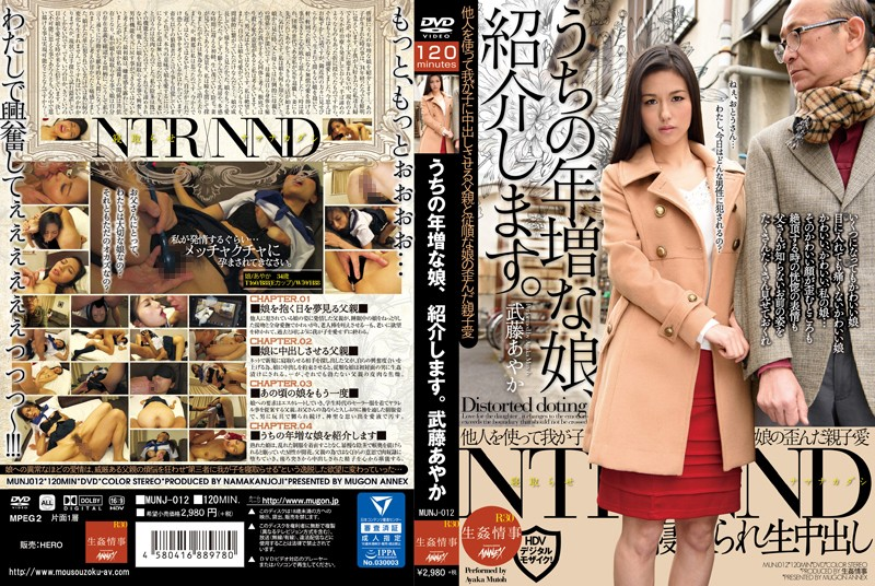 MUNJ-012 Let Me Introduce My Mature Daughter. Ayaka Muto - Other Fetishes, Mature Woman, Cheating Wife, Ayaka Mutou