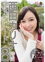 MVBD-161 西田カリナすんごいハード8時間