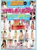 NPJB-009 ナンパJAPAN EXPRESSベスト Vol.1 全国各地を駆け回り発掘してきたイチ推し素人娘20人