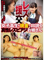 NTSU-073 レズ援交2 女子校生を現金で口説く真性レズビアンお姉さん