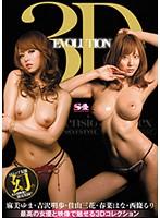 ONSD-533 3D EVOLUTION 最高の女優と映像で魅せる3Dコレクション