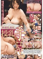 OOMN-191 熟爆乳堪能授乳手コキ