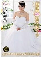 OPUD-238 超高級巨乳スカトロソープ 槇原愛菜