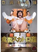 OPUD-245 豊満看護師 食糞スカトロ姦 鮎原いつき