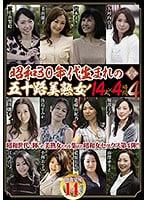 PAP-156 昭和30年代生まれの五十路美熟女! 14人×4時間 4