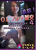 PARAT-1097 追跡!OLランチ援○(4)~有名企業の女子社員..
