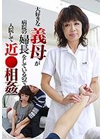 PARATHD-1900 大好きな義母が病院の婦長をしているので入院して近●相姦