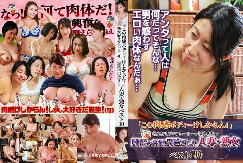 PARATHD-3056 「この肉感ボディーけしからん!」熟女好きプロデューサーが撮影現場で興奮のあまり男泣きした人妻・熟女ベスト10