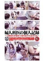 PURO-017 婦人科医の個人記録 ~元開業医が趣味で撮り続けた患者たち~