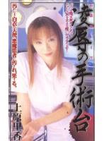 SHK-159 看護婦レイプ 凌辱の手術台 上原里香