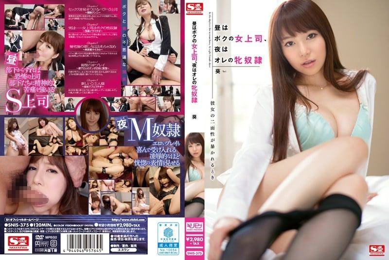 SNIS-375 巨乳OL葵白天在公司是嚴厲的女上司回到家則是我的性奴隸 (葵 / Aoi) 1080p / 5.34 GB