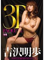 SOE-505 3D EVOLUTION 進化した立体映像で魅せる新次元セックス 吉沢明歩