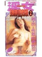 TGK-002 強制放尿(2)