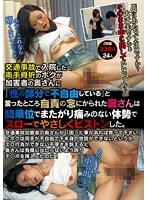 TURA-278 交通事故で入院した両手骨折のボクが加害者の奥さんに「性の部分で不自由している」と言ったところ自責の念に