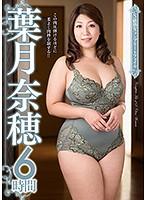 VEQ-114 S級熟女コンプリートファイル 葉月奈穂6時間