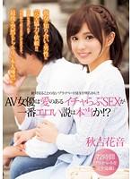 XVSR-172 AV女優は愛のあるイチャらぶSEXが一番エロい説は本当か!? 秋吉花音