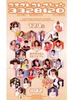 XZC-002 コスプレコレクション(2)