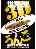 ZONO-011 3Dうんこ