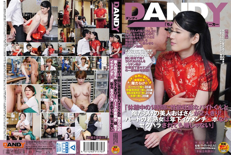 "DANDY-514 Beautiful Aunt Of Libido Strong Byte-kun And Riddled Chance Two People Alone With The One-hour During The ""Break!young Milf Part Is Not A Disagreeable Be Sexual Harassment If Younger Ikemenchi ○ Port ""Vol.1"