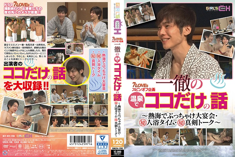 GRCH-190 7LOVEs Spin-off Planned In Obstinate Of Hot Spring Just Talk – In Atami Here Admit Large Banquet-secret Bathing Time Confidential Seriously Talk ~